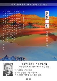 붉은 산 - 김동인 한국문학선집