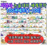 지경사 논술대비세계명작100권세트(1-100)