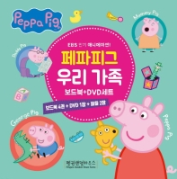 페파피그 우리 가족 보드북+DVD 세트(전4권)