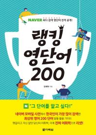 랭킹 영단어 200 ///8001-14
