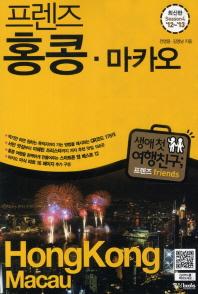 프렌즈 홍콩 마카오(2012-2013)