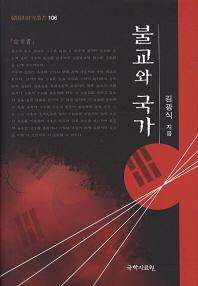불교와 국가(한국사연구총서 106)(양장본 HardCover)