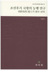 조선후기 국왕의 능행 연구(조선시대사학회연구총서 16)(양장본 HardCover)