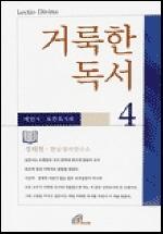 거룩한 독서 4