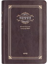 스탠다드 쉬운말성경(초코)(중)(가죽)(찬송가없음)(색인)(가죽)