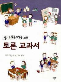 즐거운 토론 수업을 위한 토론 교과서