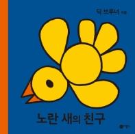 노란 새의 친구(미피 시리즈)(양장본 HardCover)