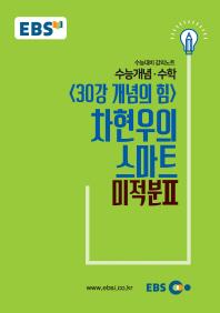 30강 개념의 힘 차현우의 스마트 미적분2(2019 수능대비)(EBS 강의노트 수능개념)