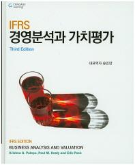 경영분석과 가치평가(IFRS)(3판)(양장본 HardCover)