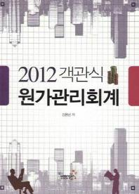 원가관리회계(객관식)(2012)(6판)
