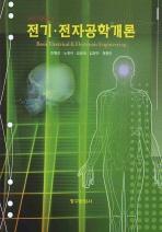 전기 전자공학개론(개정판 2판)