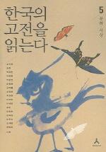 한국의 고전을 읽는다 5(문화 사상)(오늘의 눈으로 세계의 고전을 읽는다)