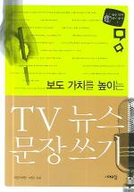 보도 가치를 높이는 TV 뉴스 문장 쓰기(방송 언어 연구 총서 1)(반양장) ///6050