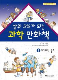 과학 만화책. 1: 지구과학 물리
