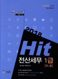 전산세무 1급(이론)(2018)(Hit)