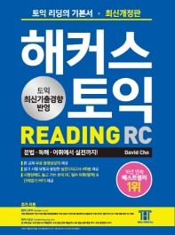 해커스 토익 RC 리딩(Reading)(2020)(개정판 8판)