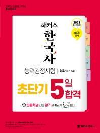 2021 해커스 한국사능력검정시험 초단기 5일 합격 심화(1,2,3급)