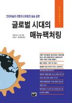 글로벌시대의 매뉴팩처링