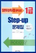 STEP-UP 1급 문제집(일본어능력시험 완벽대응)
