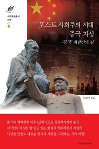 포스트 사회주의 시대 중국 지성(서강학술총서 99)(양장본 HardCover)