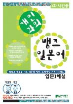 뱅크일본어 입문 1 해설 (개인과외)(MP3CD2장포함)