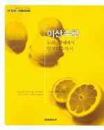 이산수학(IT Cookbook 한빛교재 시리즈)