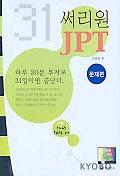 써리원 JPT(문제편)(CASSETTE TAPE 1개 포함)