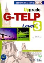 UPGRADE G-TELP LEVEL 3(CASSETTE TAPE 2개포함)
