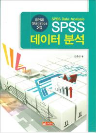 SPSS 데이터분석