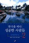 한국을 떠나 성공한 사람들 2(남태평양편)