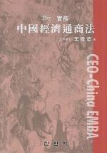 중국경제통상법(양장본 HardCover)
