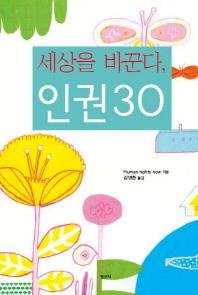 세상을 바꾼다, 인권30