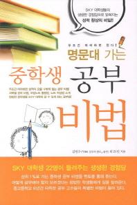 중학생 공부 비법(명문대 가는)