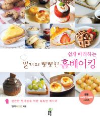 밀키의 빵빵한 홈베이킹(쉽게 따라하는)(봄풀 HAPPY HOME 시리즈)