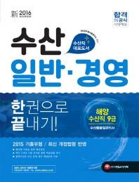 수산 일반 경영 한권으로 끝내기(2016)(개정판)