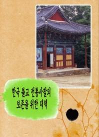 한국 불교 전통사찰의 보존을 위한 대책(개정판 5판)