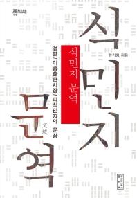 식민지 문역(지의회랑 8)(양장본 HardCover)