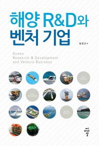해양 R&D와 벤처기업