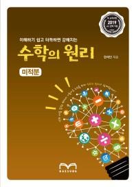 고등 미적분 수학의 원리(2019)