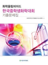 화학올림피아드 한국중학생화학대회 기출문제집