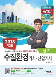 수질환경기사 산업기사 실기(2018)