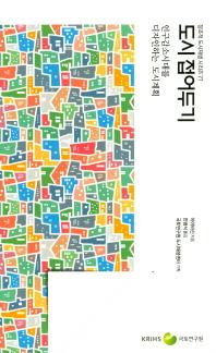 도시 접어두기(창조적 도시재생 시리즈 77)