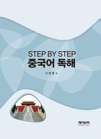 중국어 독해(Step by Step)