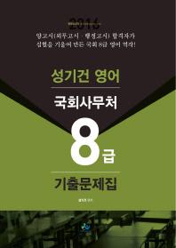 영어 기출문제집(국회사무처 8급)(2016)(인터넷전용상품)(성기건)