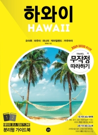 무작정 따라하기 하와이(2019-2020)(개정판)