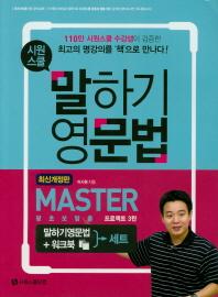 말하기 영문법 Master + 워크북 세트(시원스쿨)(전2권)