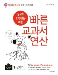 바쁜 1학년을 위한 빠른 교과서 연산 1-2(바빠 교과서 연산 시리즈 3)