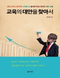 교육의 대안을 찾아서(큰글자책)