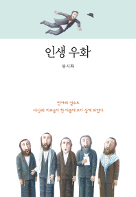 인생 우화(양장본 HardCover)