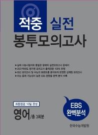 고등 영어 적중 실전 봉투모의고사 총3회분(2020)(2021 수능대비)